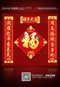 2017鸡年春节对联福字福贴设计