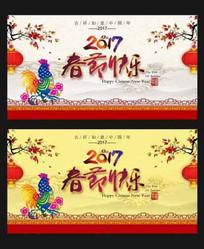 2017鸡年春节快乐新年海报