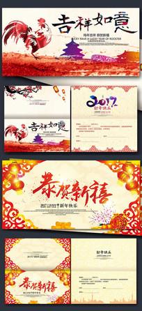 中国风鸡年吉祥贺卡素材下载