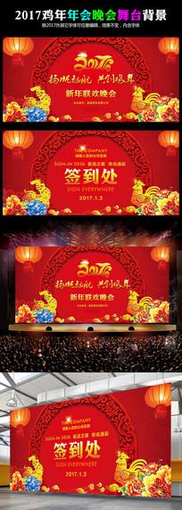 2017年会舞台背景设计