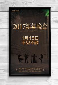 2017欧式复古新年晚会海报