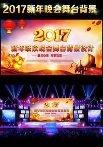 2017企业年会元旦春节晚会舞台背景图