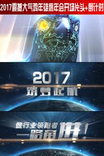 2017震撼大气鸡年雄鹰年会开场片头 mov