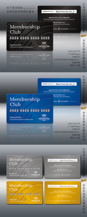 VIP底纹VIP卡设计模板