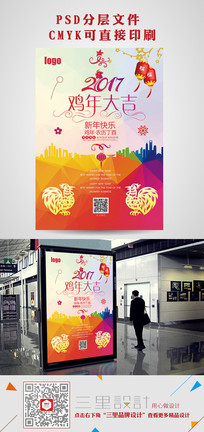 创意时尚2017鸡年大吉海报设计