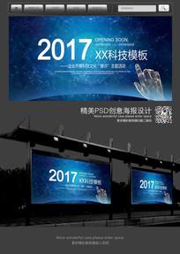 创意星空科技展板背景设计