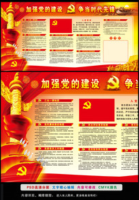 党员室党风廉政建设宣传栏
