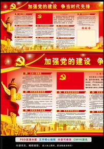 党支部工作制度宣传展板