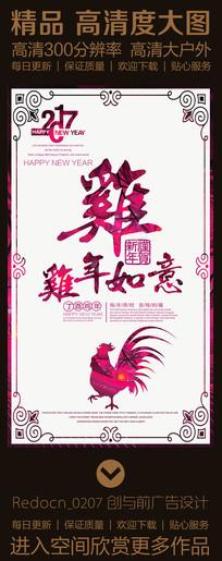 大气2017鸡年如意新年促销宣传海报