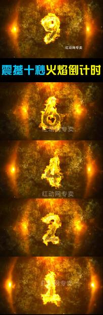 大气火焰10秒倒计时视频