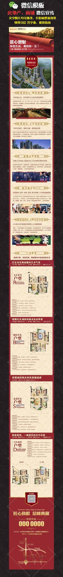 房地产宣传微信图文信息psd模板