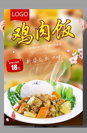 盖浇鸡肉饭美食海报设计