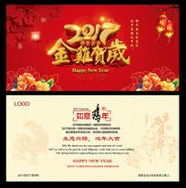 红色大气2017年新春贺卡模版设计