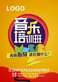橘红色大气简约音乐培训班海报