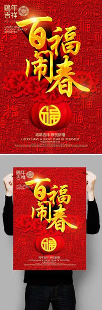 红色喜庆百福闹春春节海报素材