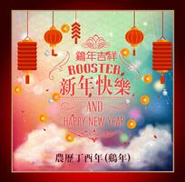幻彩新年快乐鸡年新年海报