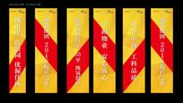 黄色红色车位广告条幅