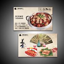经典传统美食二维码名片 PSD