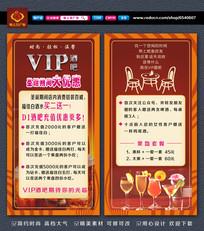 酒吧圣诞节优惠活动宣传彩页