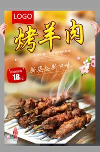 烤羊肉串美食海报设计