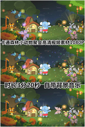 卡通动物园小动物篝火晚会开心视频
