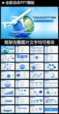 蓝色大气航空公司民航局飞机航天PPT模板