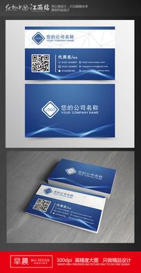 蓝色简约科技公司名片