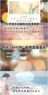恋人分手快乐祝福告白纪念视频 mp4