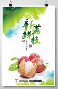 荔枝海报设计