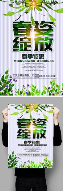 绿色清新春天促销海报