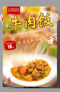 牛肉饭美食海报设计