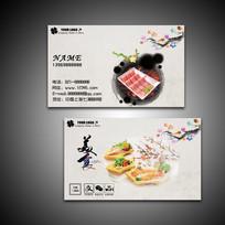 日本料理精品二维码名片 PSD