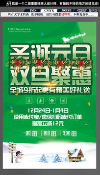 圣诞元旦双旦聚惠海报设计模板