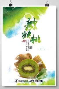 水果猕猴桃海报设计