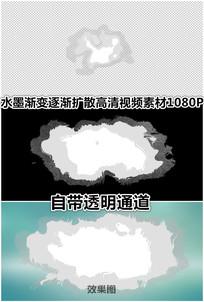 水墨渐变结冰晶扩散视频带通道