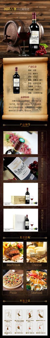 淘宝欧式复古大气红酒详情页海报设计