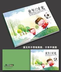 童年时光画册封面
