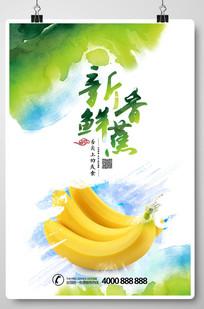 香蕉海报设计模版