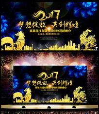 绚烂2017鸡年舞台背景板设计模板