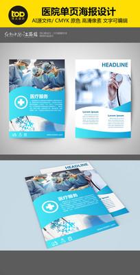 医院宣传页设计