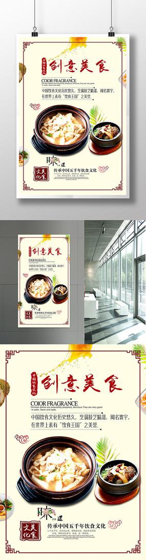 中国风创意美食特色小吃海报