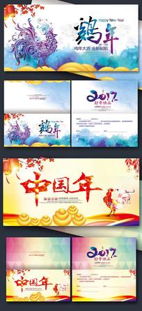 中国风花纹2017鸡年贺卡