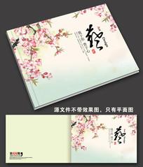 中国风梅花艺术画册封面