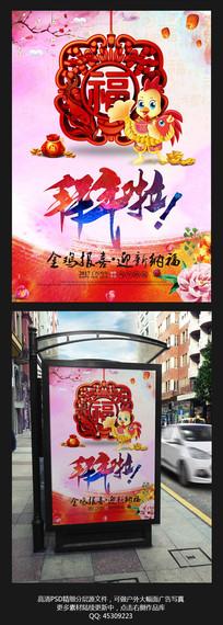 中国风水彩风格2017年新年鸡年海报