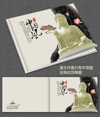 中国风水墨佛教画册封面