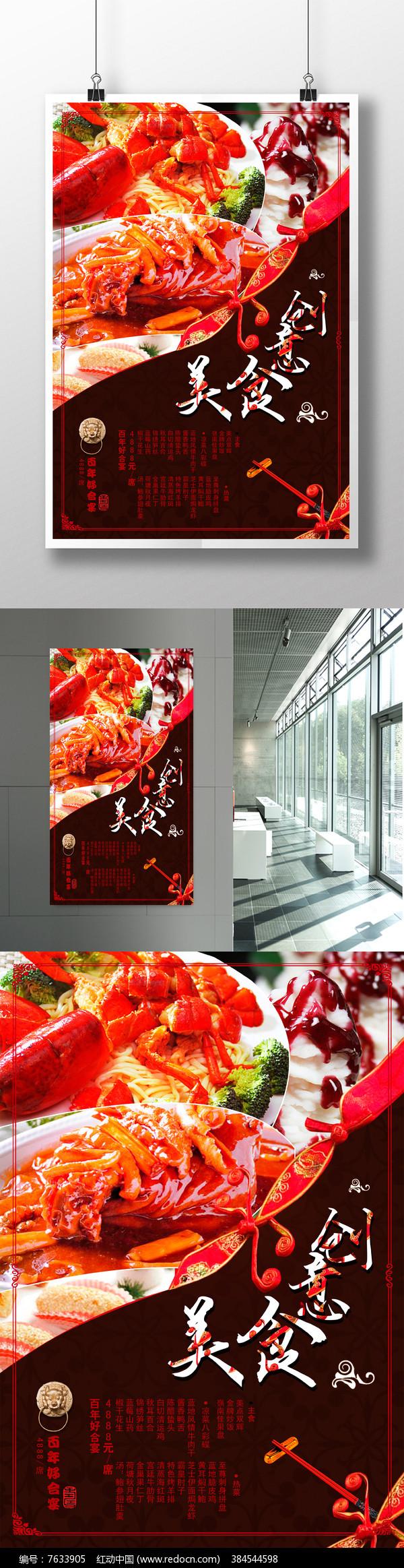 中国风特色创意美食海报图片