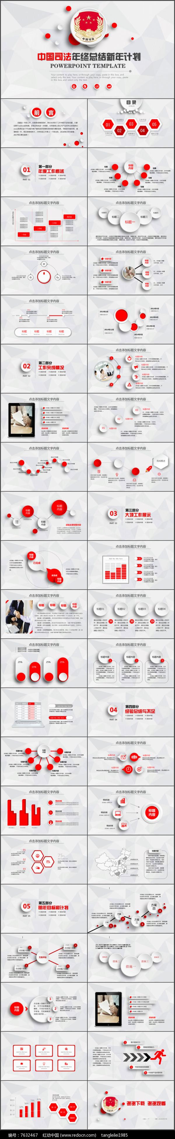 中国司法法律工作年终总结新年计划模板图片