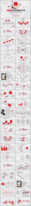 中国司法法律工作年终总结新年计划模板