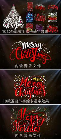10种手写效果圣诞节英文字ae模板