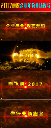 2017年震撼大气企业年会开场片头视频